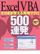 Excel VBAそのまま使える実用マクロ500連発