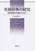 英和辞典の研究 英語認識の改善のために (関西学院大学研究叢書)