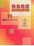 救急看護QUESTION BOX 3 観察とモニタリング