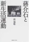 蔣介石と新生活運動