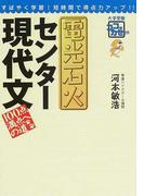 電光石火センター現代文 100点満点への道 (大学受験ココでカセぐ!!)