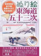 ぬり絵東海道五十三次 保永堂版・全55枚・葉書サイズで完全収録!
