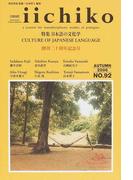 Library iichiko Quarterly intercultural A journal for transdisciplinary studies of pratiques No.92(2006Autumn) 特集日本語の文化学
