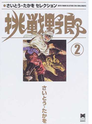 挑戦野郎 2 (リイド文庫 さいとう・たかをセレクション)(リイド文庫)