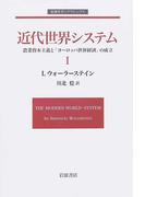 近代世界システム 農業資本主義と『ヨーロッパ世界経済』の成立 1 (岩波モダンクラシックス)