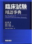 臨床試験用語事典