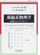 凝縮系物理学 結晶からソフトマターへ (World Physics Selection:Monograph)