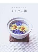 すてきに器 陶芸彩色レシピ