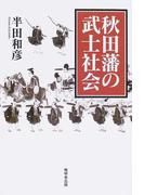 秋田藩の武士社会