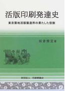 活版印刷発達史 東京築地活版製造所の果たした役割