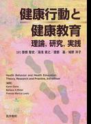 健康行動と健康教育 理論,研究,実践
