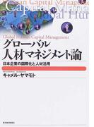 グローバル人材マネジメント論 日本企業の国際化と人材活用 (BEST SOLUTION)