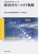 経済再生へのIT戦略 (比較経済研究所研究シリーズ)