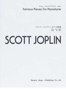 スコット・ジョプリン ピアノ名曲集 Famous Pieces For Pianoforte (ドレミ・クラヴィア・アルバム)