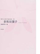 多和田葉子 (現代女性作家読本)