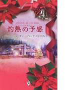 灼熱の予感 (クリスマス・ストーリー)(クリスマス・ストーリー)