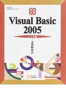 明快入門Visual Basic 2005 シニア編 (林晴比古実用マスターシリーズ)(林晴比古実用マスターシリーズ)