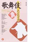 歌舞伎ハンドブック 第3版