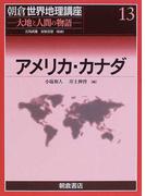 朝倉世界地理講座 大地と人間の物語 13 アメリカ・カナダ