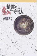 精霊の守り人 (軽装版偕成社ポッシュ 「守り人」シリーズ)