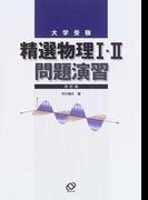 大学受験精選物理Ⅰ・Ⅱ問題演習 改訂版