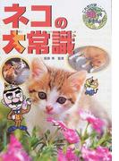 ネコの大常識 (これだけは知っておきたい)