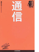通信 (日経文庫 業界研究シリーズ)(日経文庫)