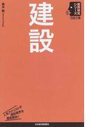 建設 (日経文庫 業界研究シリーズ)(日経文庫)