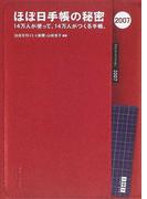 ほぼ日手帳の秘密 14万人が使って、14万人がつくる手帳。 2007