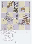 茶道・香道・華道と水墨画 室町時代