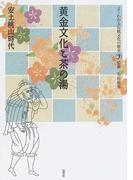 黄金文化と茶の湯 安土桃山時代