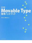 Movable Type標準ハンドブック 改訂新版
