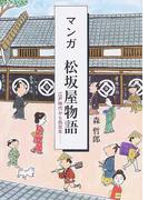 マンガ松坂屋物語 江戸時代から400年