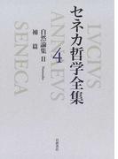 セネカ哲学全集 4 自然論集 2