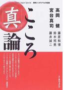 こころ「真」論 (That's Japan Special 連続シンポジウムの記録)