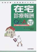 訪問診療・訪問看護のための在宅診療報酬Q&A 06−07年版
