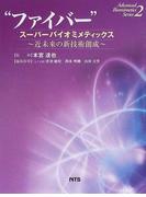 ファイバー スーパーバイオミメティックス 近未来の新技術創成 (アドバンスト・バイオミメティックスシリーズ)