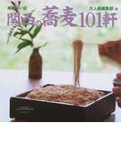 関西の蕎麦101軒 美味しい店