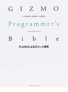 GIZMO Programmer's Bible FLASHによるガジェット開発