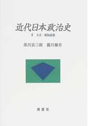 近代日本政治史 2 大正・昭和前期
