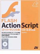 FLASH ActionScriptスーパーサンプル集 1.0/2.0対応版 OSHIGE SAMPLEBOOK
