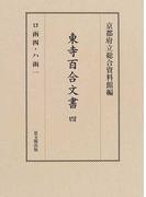 東寺百合文書 4 ロ函 4