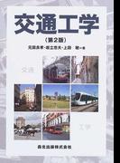 交通工学 第2版