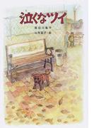 泣くなツイ (文研ブックランド)
