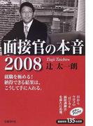 面接官の本音 2008