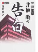 三洋電機井植敏の告白 (日経ビジネス)