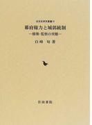 幕府権力と城郭統制 修築・監察の実態 (近世史研究叢書)