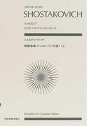 ショスタコービッチ映画音楽《ハムレット》 (Zen‐on score)