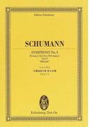 シューマン交響曲第3番変ホ長調《ライン》 (オイレンブルク・スコア)