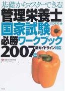 基礎からマスターできる!管理栄養士国家試験必勝ワークブック 新ガイドライン対応 2007年版 (きそカンワークブック)